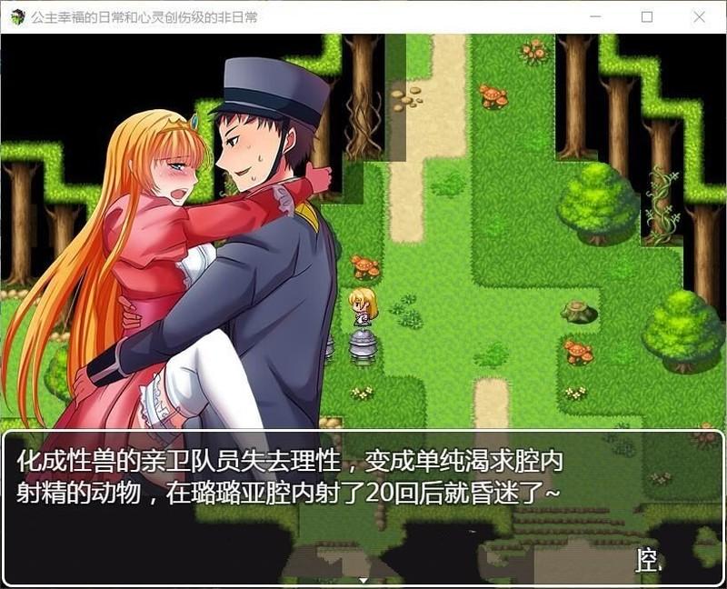 [重口RPG/精翻]碧池公主养成,给王子带无数绿帽 -プリンセ[0.3G]